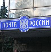 Установка систем безопасности в отделениях «Почта России»