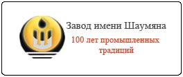 http://www.zao-zish.ru/