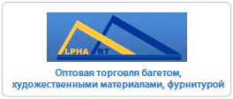 http://alphaart.ru/