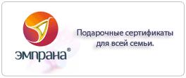 http://www.emprana.ru