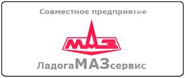 http://www.maz-ladoga.ru