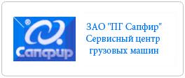 http://www.sapfir-auto-service.ru/