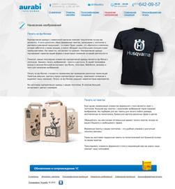 Сайт Аураби типография, внутренняя