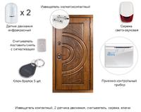 Установка сигнализации - извещатель контактный, 2 датчика движения, считыватель, сирена, ключи