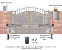 Установка автоматики - 2 привода, блок управления, радиопремник, 2 пульта ДУ, сигнальная лампа,  фотоэлементы