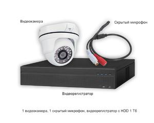 Установить видеонаблюдение - HD камера, микрофон, регистратор c HDD 1 Тб
